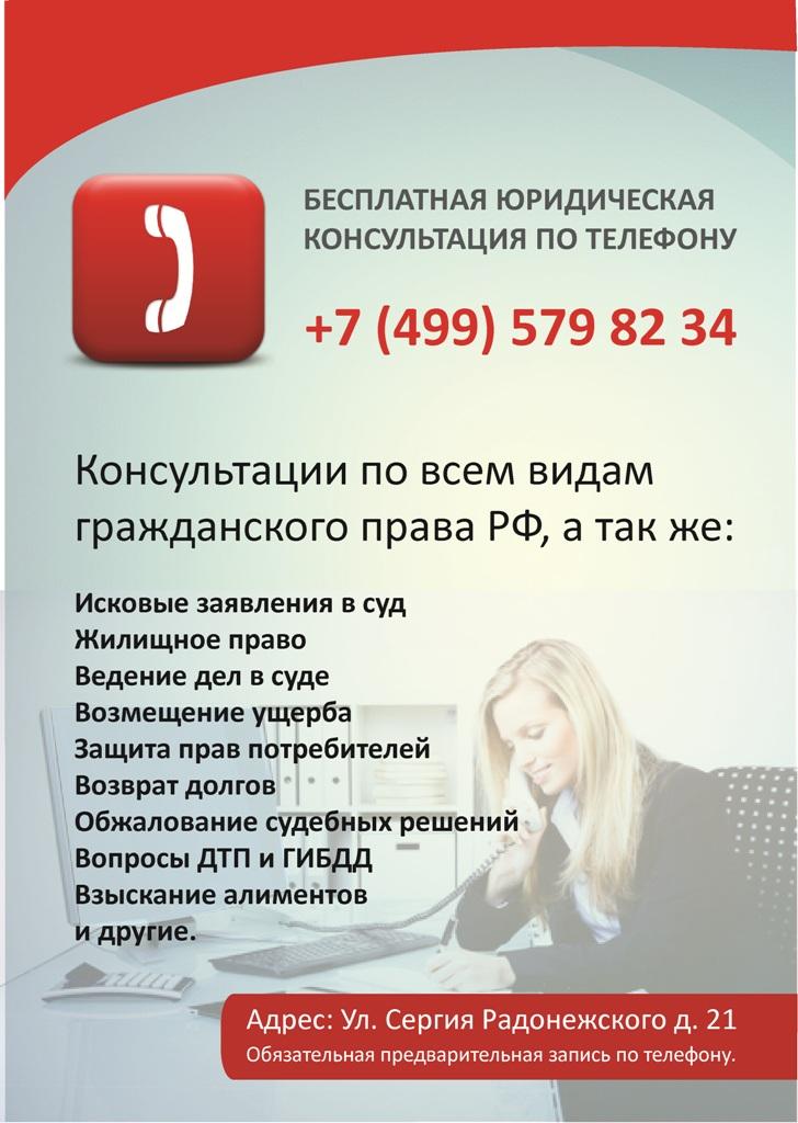 юрист бесплатно по телефону